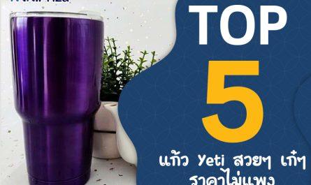 แก้ว Yeti สวยๆ เก๋ๆ 5 แบบ ราคาไม่แพง