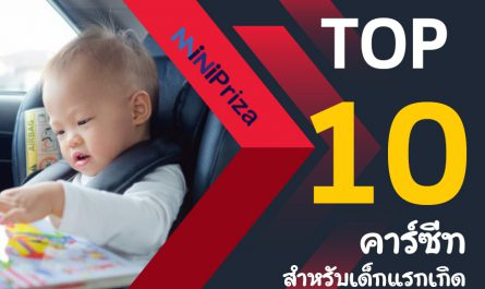 10 อันดับ คาร์ซีทสำหรับเด็กแรกเกิด ปี 2021 ยี่ห้อไหนดี