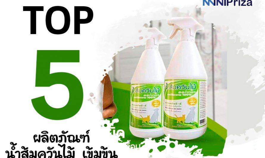 น้ำส้มควันไม้ กำจัดเห็บ ผลิตภัณฑ์ คุณภาพ ราคาถูก