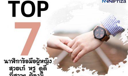 Top 7 นาฬิกาผู้หญิง สวยเก๋ หรู ดูดี ที่สาวๆ ต้องมี