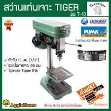 สว่านแท่น Tiger รุ่น T-13