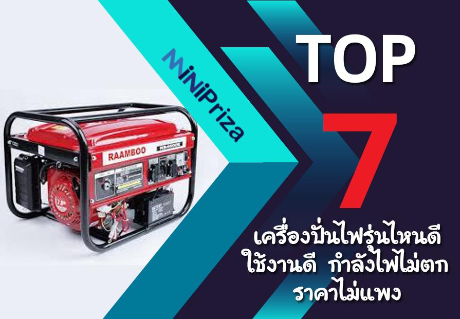 7 อันดับ เครื่องปั่นไฟรุ่นไหนดี ใช้งานดี กำลังไฟไม่ตก ราคาไม่แพง