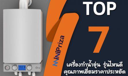 7 อันดับสุดยอด เครื่องทำน้ำอุ่นรุ่นไหนดี คุณภาพเยี่ยม ราคาประหยัด