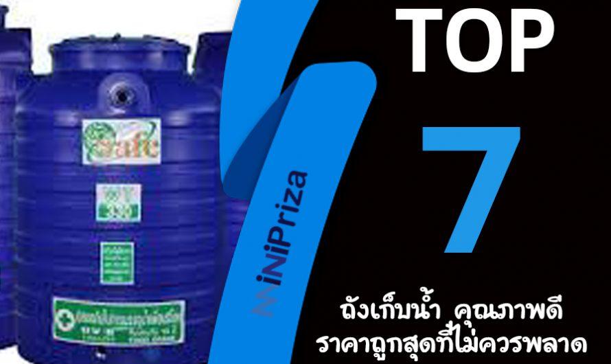 แนะนำ 7 อันดับ ถังเก็บน้ำ คุณภาพดี ราคาถูกสุด ที่ไม่ควรพลาด