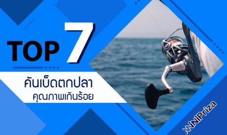 แนะนำ 7 อันดับ คันเบ็ดตกปลา คุณภาพเกินร้อย ทนทาน ใช้งานดี