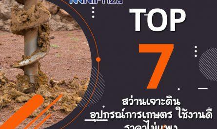 แนะนำ 7 อันดับ สว่านเจาะดินอุปกรณ์การเกษตร ใช้งานดี ราคาไม่แพง