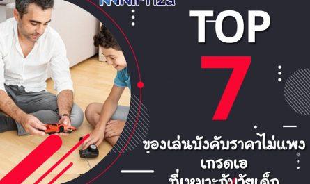 แนะนำ 7 อันดับ ของเล่นบังคับราคาไม่แพง เกรดเอ ที่เหมาะกับวัยเด็ก