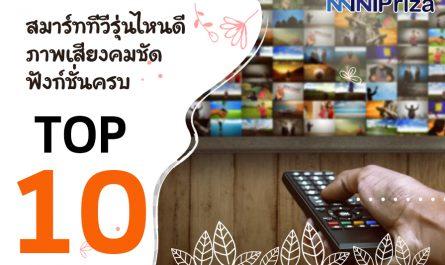 10 อันดับ สมาร์ททีวี รุ่นไหนดี ภาพเสียงคมชัด ฟังก์ชั่นครบ งบไม่แพง