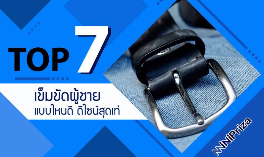 แนะนำ 7 อันดับ เข็มขัดผู้ชาย แบบไหนดี เพิ่มรูปโฉมให้ดูดีและโดดเด่น