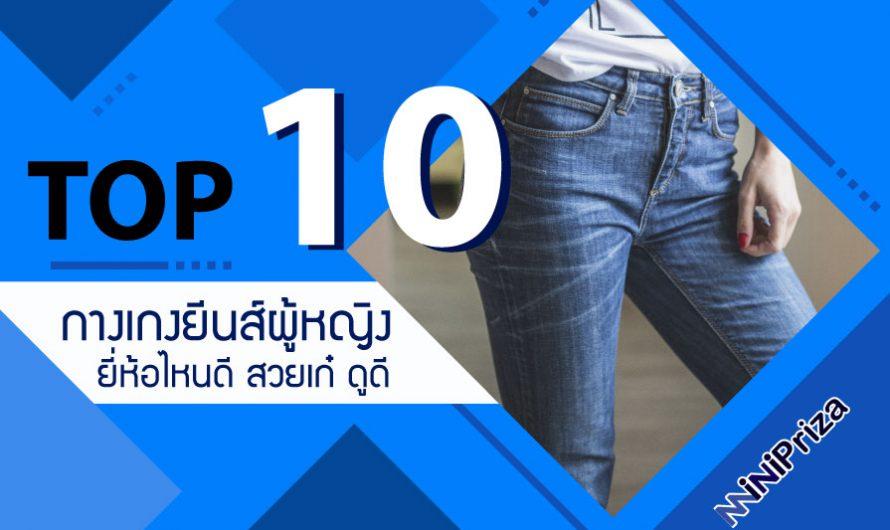10 อันดับ กางเกงยีนส์ผู้หญิง ยี่ห้อไหนดี สวยเก๋ ดูดี โดนใจสาวๆ