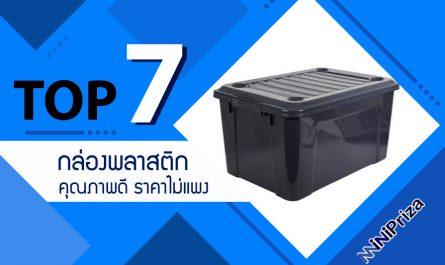แนะนำ 7 อันดับ กล่องพลาสติกทรงสี่เหลี่ยม คุณภาพดี ราคาไม่แพง