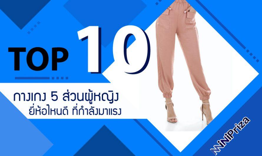 10 อันดับ กางเกง 5 ส่วนผู้หญิง ยี่ห้อไหนดี ที่กำลังมาแรง น่าซื้อไว้ติดตู้