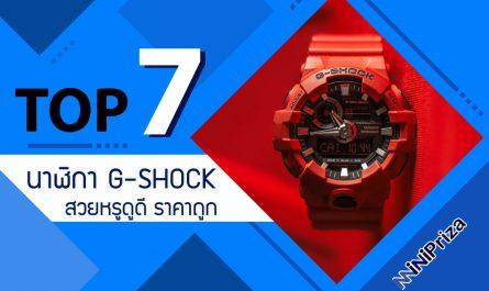 แนะนำ 7 อันดับ นาฬิกาจีช็อค หลากหลายสไตล์ สวยหรูดูดี ราคาถูก