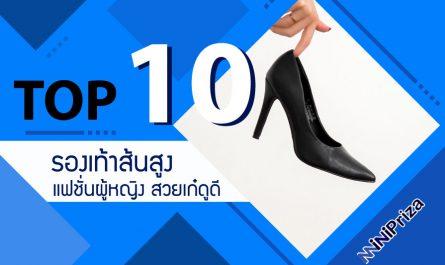 10 อันดับ รองเท้าส้นสูงแฟชั่นผู้หญิง สวยเก๋ดูดี มีสไตล์ ถูกใจสาวๆ