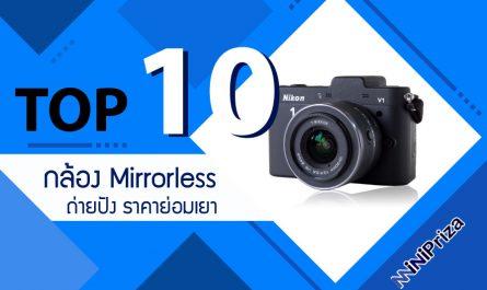 10 อันดับ กล้องถ่ายรูป Mirrorless ถ่ายปัง ราคาย่อมเยา