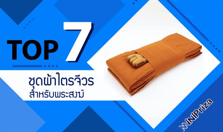แนะนำ 7 อันดับ ชุดผ้าไตรจีวร สำหรับพระสงฆ์ เนื้อผ้าคุณภาพดี