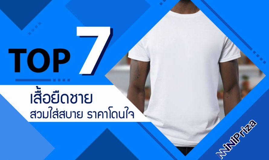 แนะนำ 7 อันดับ เสื้อยืดชาย สวมใส่สบาย ราคาโดนใจ หล่อเท่ห์ดูดี