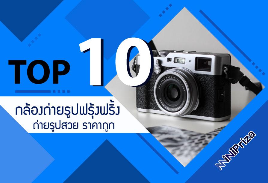 10 อันดับกล้องถ่ายรูปฟรุ้งฟริ้ง ถ่ายรูปสวย ราคาถูก