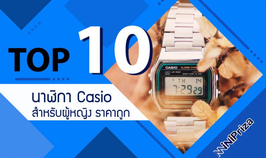 10 อันดับ นาฬิกา casio ผู้หญิง แบรนด์ดัง เป็นที่นิยม ใส่แล้วมีสไตล์