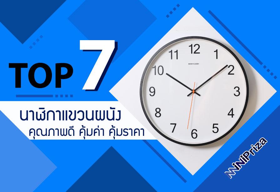 แนะนำ 7 อันดับ นาฬิกาแขวนผนัง คุณภาพดี คุ้มค่า ราคาสุดประหยัด