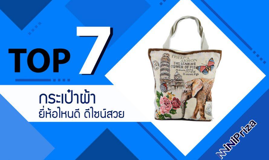 แนะนำ 7 อันดับ กระเป๋าผ้า ยี่ห้อไหนดี ดีไซน์สวย คุณภาพดี ราคาถูก ปี 2021
