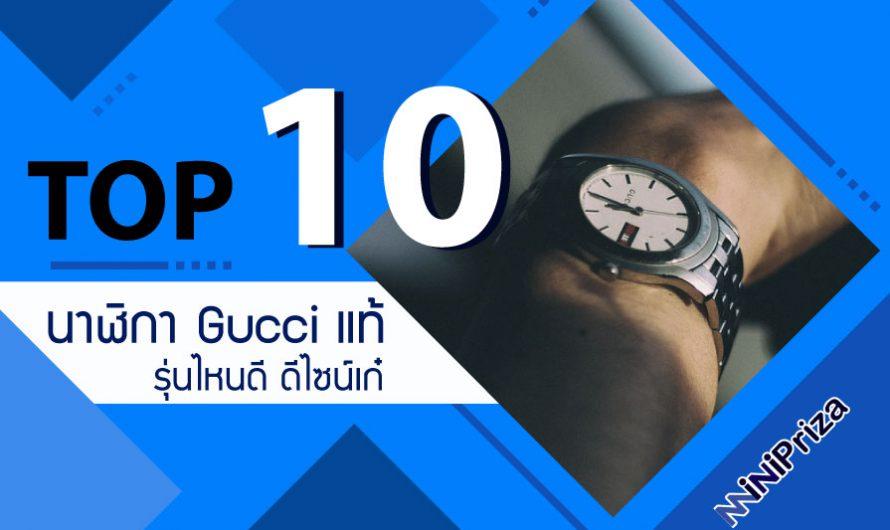 10 อันดับ นาฬิกา gucci แท้ รุ่นไหนดี ดีไซน์เก๋ เป็นที่นิยม ใช้แล้วทน