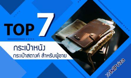 แนะนำ 7 อันดับ กระเป๋าหนัง กระเป๋าสตางค์ สำหรับผู้ชาย ราคาถูก