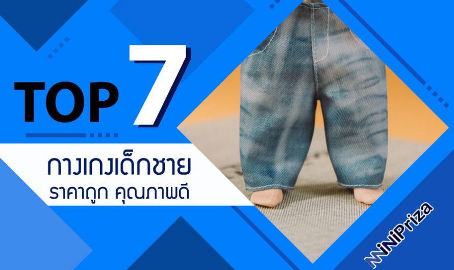 แนะนำ 7 อันดับ กางเกงเด็กชาย ราคาถูก คุณภาพดี ดีไซน์สุดหรู ปี 2021