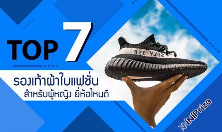 แนะนำ 7 อันดับ รองเท้าผ้าใบ แฟชั่น สำหรับผู้หญิง รุ่นไหนดี ราคาถูก