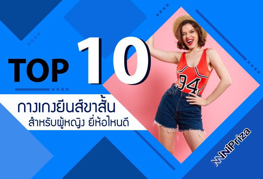 10 อันดับ กางเกงยีนส์ขาสั้นผู้หญิง ยี่ห้อไหนดี ดีไซน์เก๋ ยอดนิยม