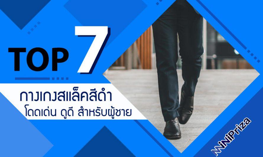 แนะนำ 7 อันดับ กางเกงสแล็คสีดำ โดดเด่น ดูดี เท่ห์ในแบบที่เป็นชาย