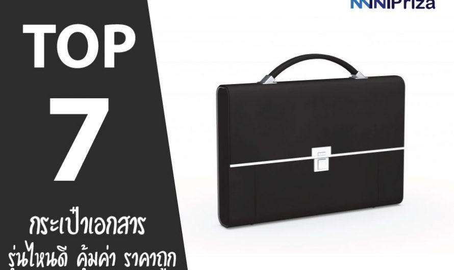 แนะนำ 7 อันดับ  กระเป๋าเอกสาร รุ่นไหนดี ราคาถูก คุ้มค่าต่อการใช้งาน ปี 2021