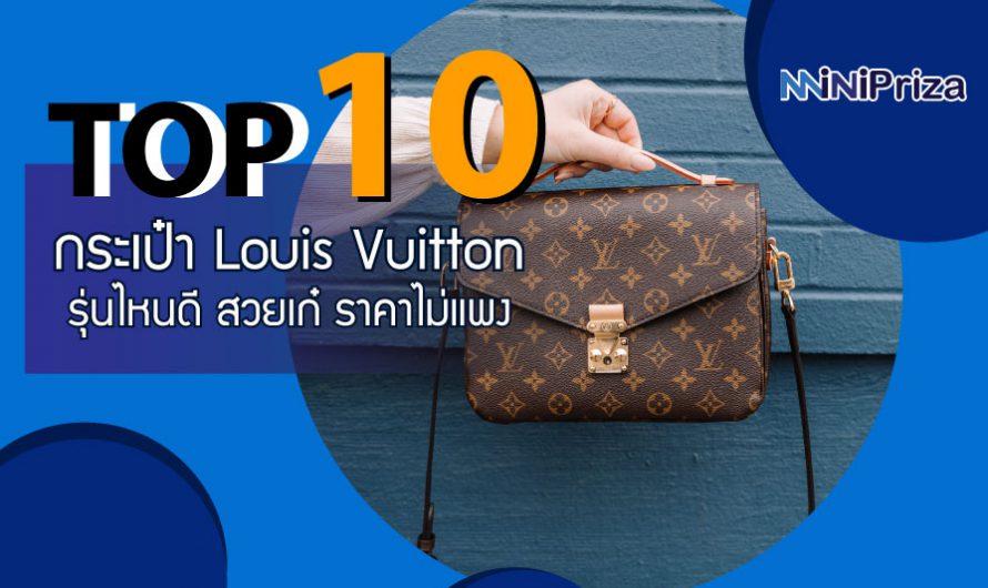 10 อันดับ กระเป๋าสะพายข้าง Louis Vuitton ผู้หญิง รุ่นไหนดี สวยเก๋ ราคาไม่แพง