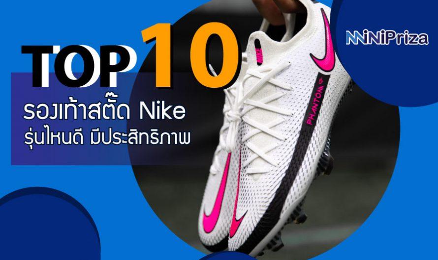 10 อันดับ รองเท้าสตั๊ด Nike ตัวท็อป รุ่นไหนดี ดีไซน์เก๋ มีประสิทธิภาพ