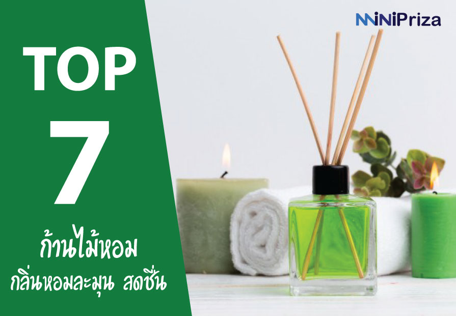 แนะนำ 7 อันดับ ก้านไม้หอมปรับอากาศ ยี่ห้อไหนดี กลิ่นหอมสดชื่น