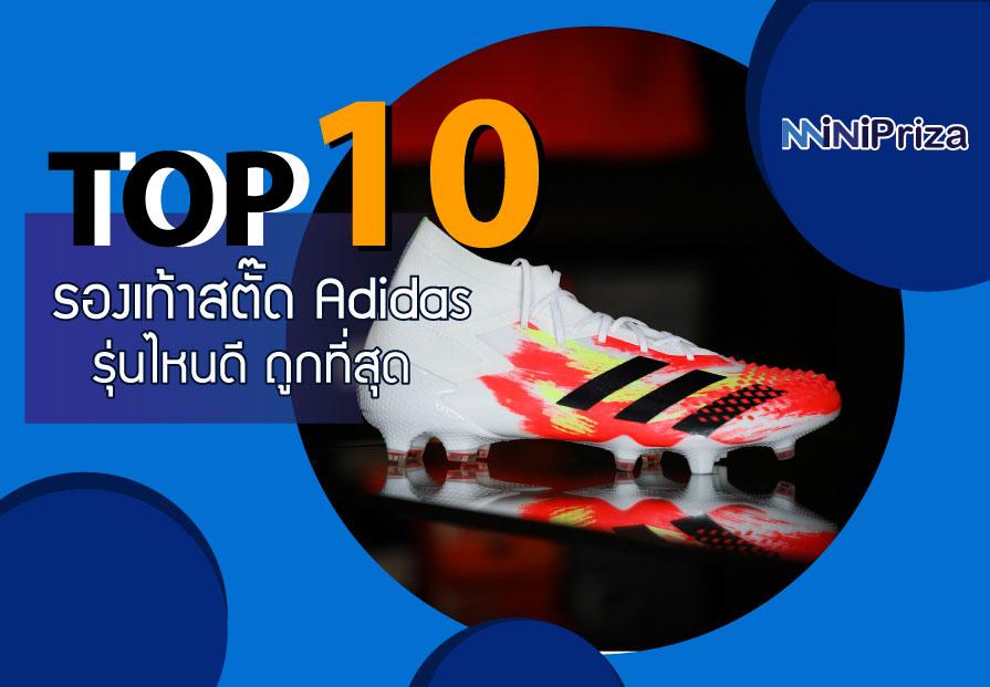 10 อันดับ รองเท้าสตั๊ด Adidas ผู้ชาย รุ่นไหนดี ถูกที่สุด คุณภาพสุดคุ้ม