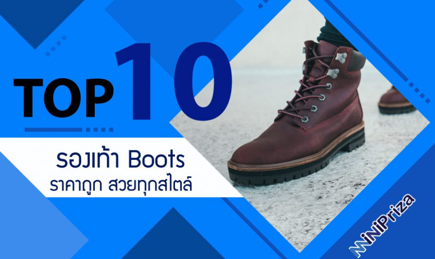 10 อันดับ รองเท้า Boots ยี่ห้อไหนดี ราคาถูก สวยทุกสไตล์ ปี 2021