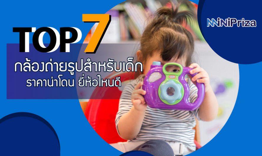 แนะนำ 7 อันดับ กล้องถ่ายรูปสำหรับเด็ก ราคาน่าโดน ยี่ห้อไหนดี ปี 2021