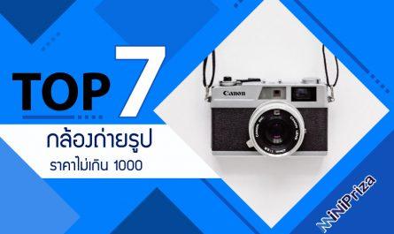 7 กล้องถ่ายรูปราคาไม่เกิน 1000 ยี่ห้อไหนดี คุณภาพคุ้มเกินราคา