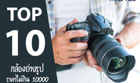 แนะนำ 10 กล้องถ่ายรูป รุ่นไหนดี ราคาไม่เกิน 10000