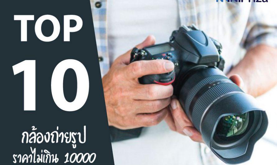 แนะนำ 10 กล้องถ่ายรูป ราคาไม่เกิน 10000 รุ่นไหนดี
