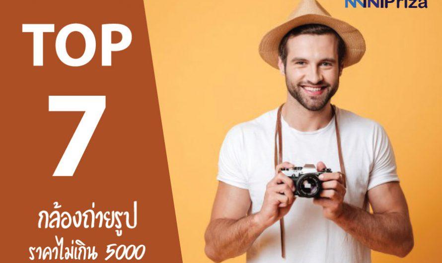แนะนำ 7 กล้องถ่ายรูป ราคาไม่เกิน 5000 ถูกและคุ้ม รุ่นไหนดี
