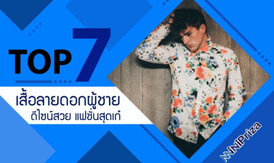 แนะนำ 7 อันดับ เสื้อลายดอกผู้ชาย ดีไซน์สวย แฟชั่นสุดเก๋ ราคาถูก ปี 2021