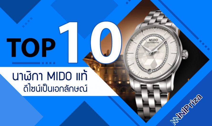 10 อันดับ นาฬิกามิโดแท้ รุ่นไหนดี ดีไซน์ทันสมัย รุ่นใหม่ล่าสุด