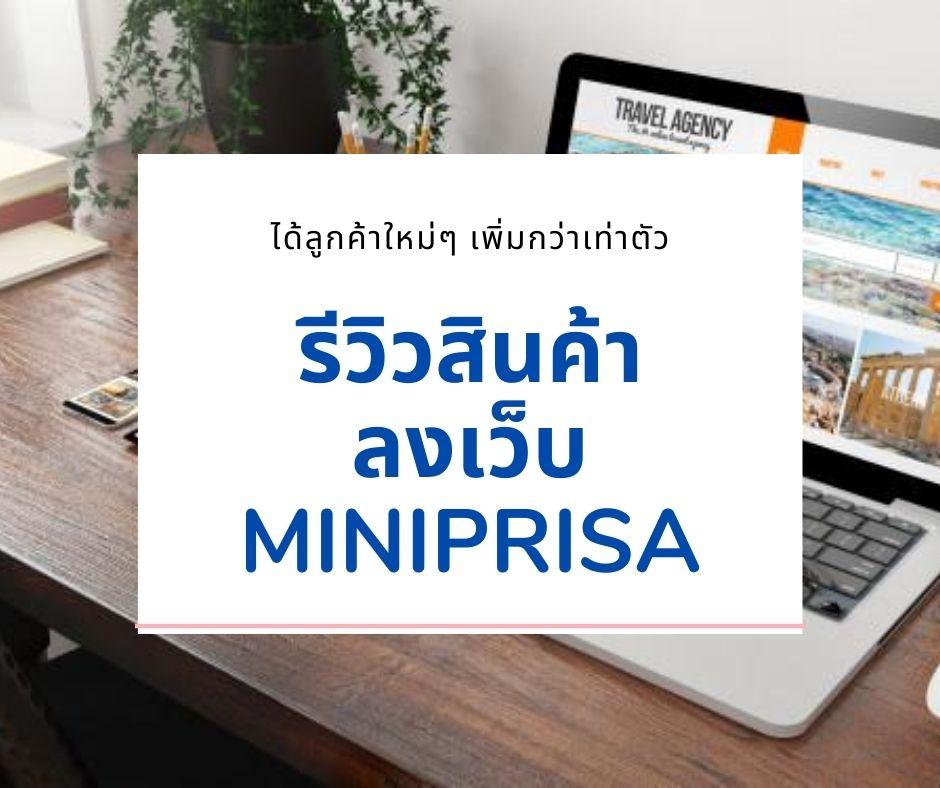 รีวิวสินค้า ใน MiniPriza.com