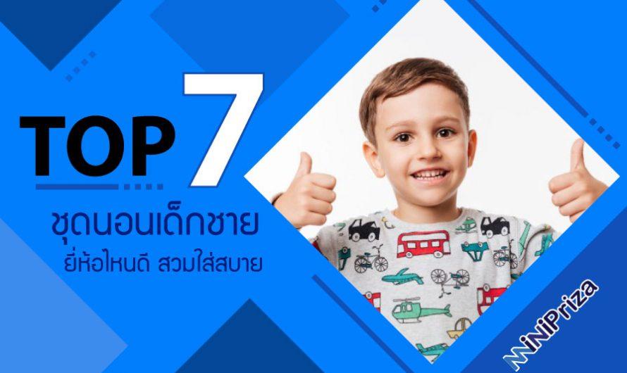 แนะนำ 7 อันดับ ชุดนอนเด็กชาย ยี่ห้อไหนดี สวมใส่สบาย สไตล์น่ารัก ปี 2021