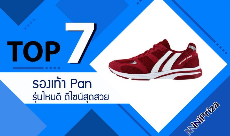 แนะนำ 7 อันดับ รองเท้า pan รุ่นไหนดี มิติใหม่ ดีไซน์สุดสวย