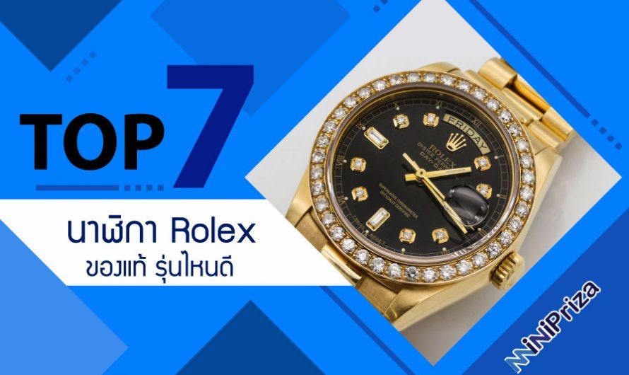 10 อันดับ นาฬิกา Rolex ผู้ชายของแท้ รุ่นไหนดี เป็นที่นิยม ราคาถูก