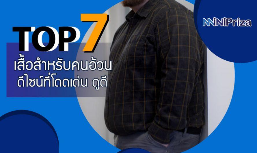 แนะนำ 7 อันดับ เสื้อสำหรับคนอ้วน ผู้ชาย ดีไซน์ที่ลงตัว สมส่วน ปี 2021