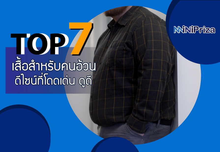 7 อันดับ เสื้อสำหรับคนอ้วน ผู้ชาย ดีไซน์ที่โดดเด่น ดูดี